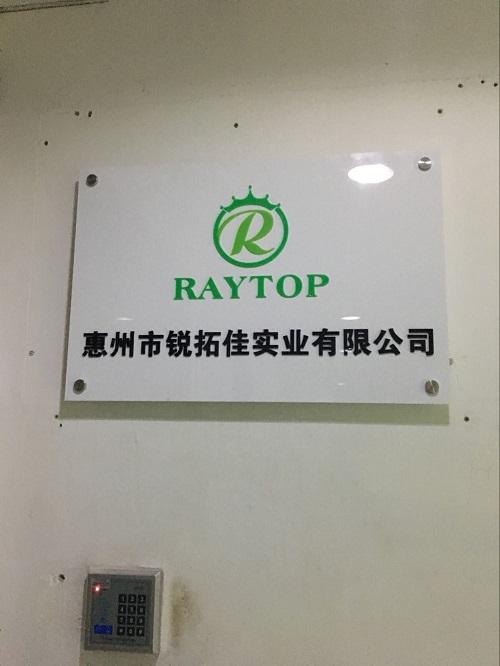 惠州市銳拓佳實業有限公司
