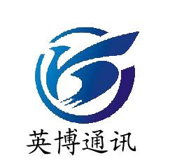 廣州英博通訊設備有限公司