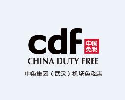 中免集團(武漢)機場免稅品有限公司