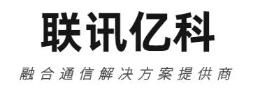 联讯亿科(山东)信息技术有限公司