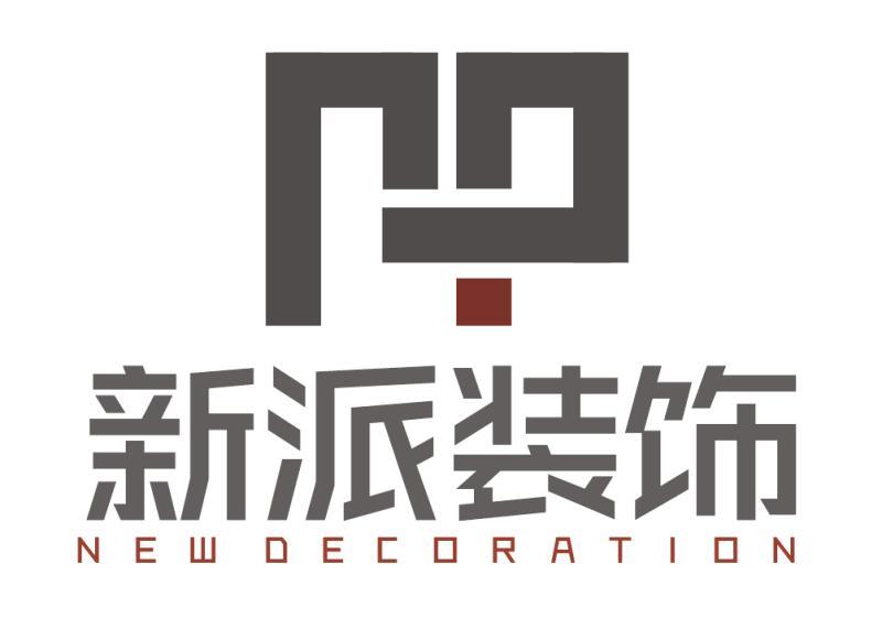 重庆新派装饰工程有限公司