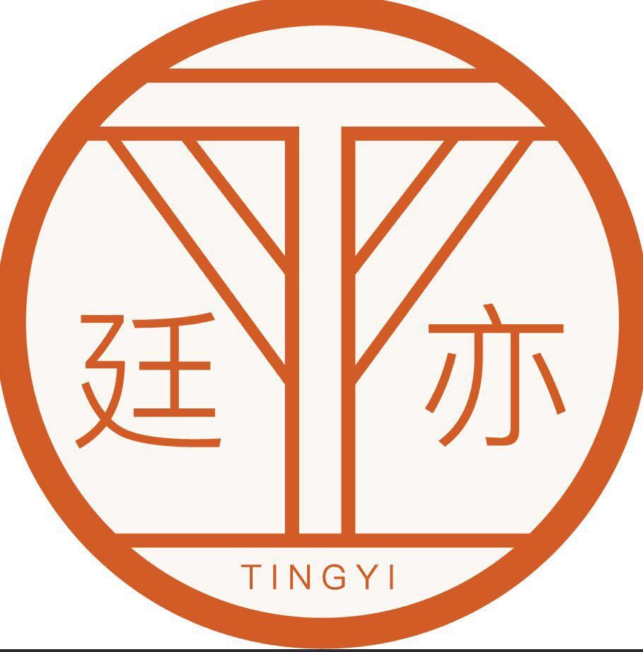 上海廷亦商貿有限公司
