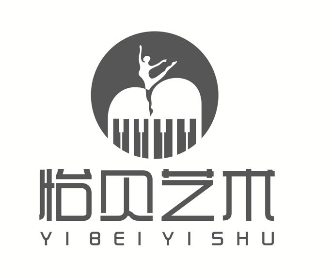 长沙怡贝艺术咨询有限公司