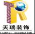 廣州天瑞廣業裝飾有限公司