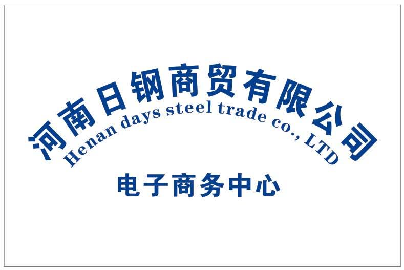 河南日鋼商貿有限公司
