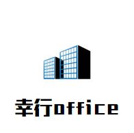 上海幸行房地產經紀有限公司