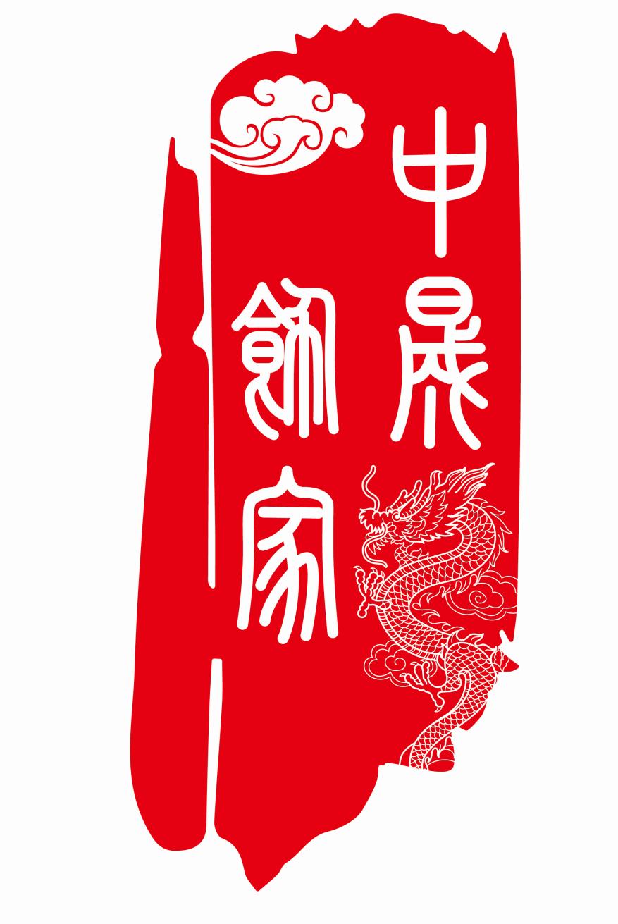 青岛中晟饰家装饰工程有限公司