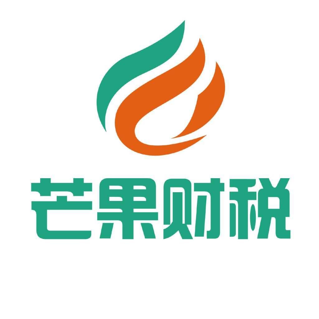 四川芒果財稅服務有限公司