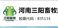 河南三陽畜牧股份有限公司