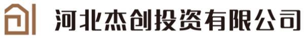 河北杰創投資有限公司