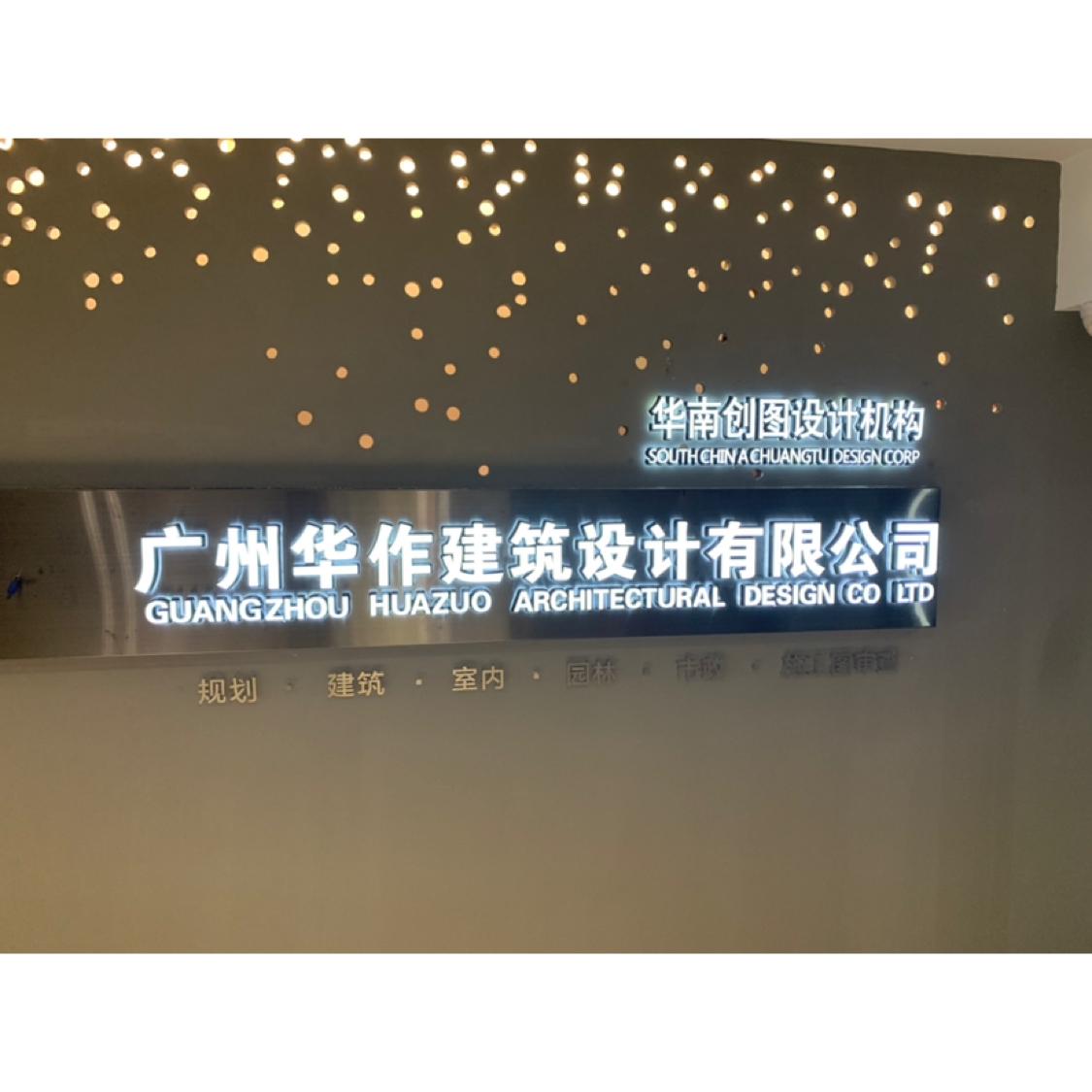 廣州華作建筑設計有限公司