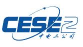 中國電子系統工程第二建設有限公司湖南分公司