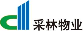 上海采林物業管理有限公司