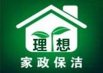 天津市理想保潔服務有限公司