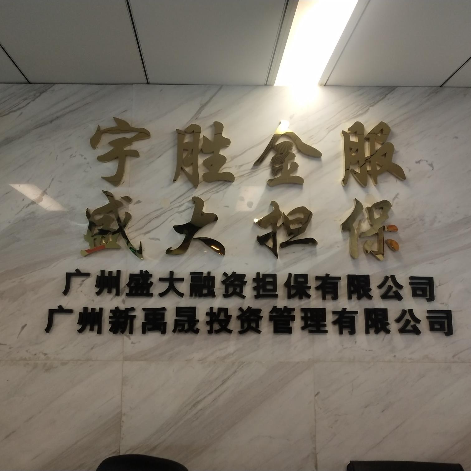 廣州新禹晟投資管理有限公司