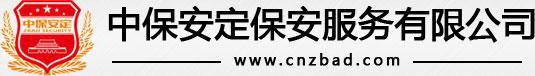 深圳市中保安定保安服务有限公司