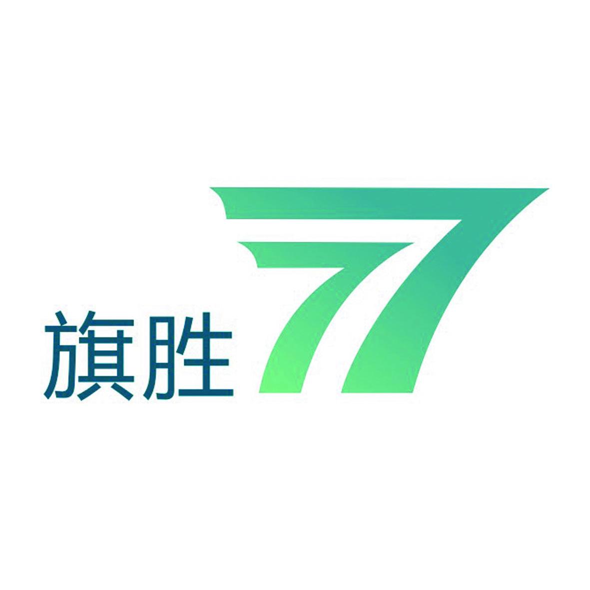 重庆旗胜办公用品有限公司