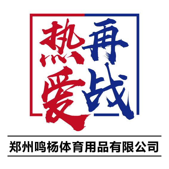 郑州鸣杨体育用品有限公司