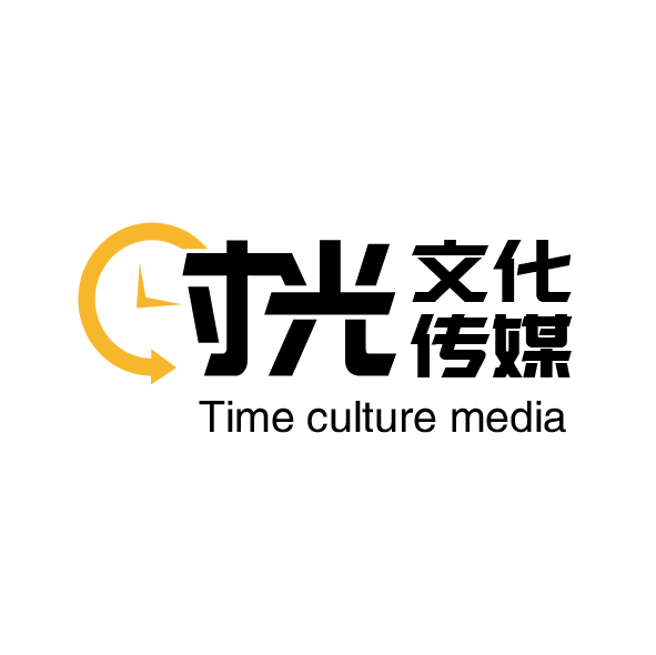 邯鄲市時光文化傳媒有限公司