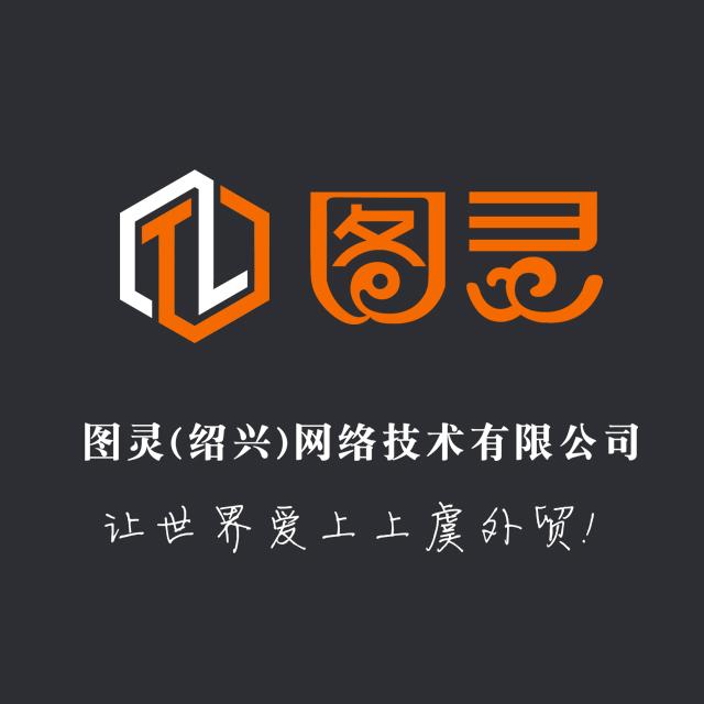 圖靈(紹興)網絡技術有限公司