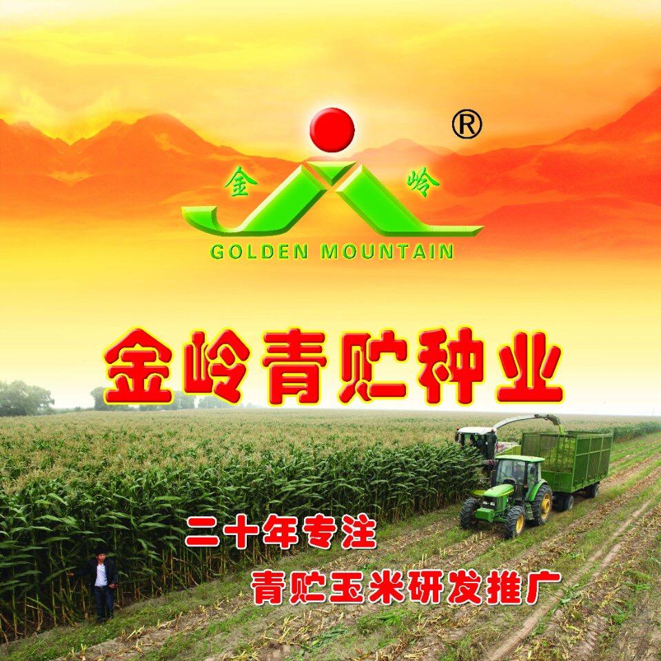内蒙古金岭青贮玉米种业有限公司