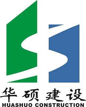 重庆华硕建设有限公司