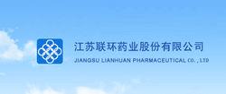 江蘇聯環藥業股份有限公司