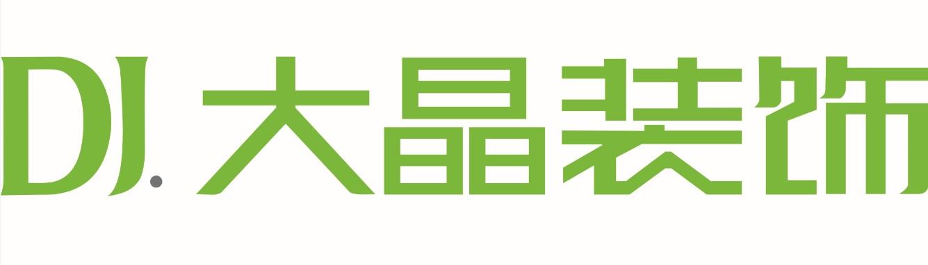 四川大晶裝飾有限公司