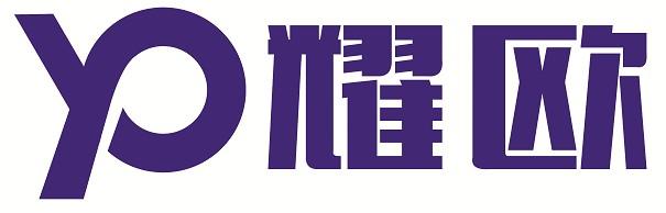 浙江耀歐汽車零部件有限公司