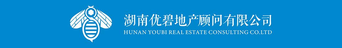 湖南优碧地产顾问有限公司