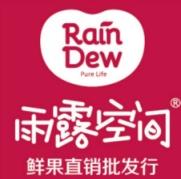 浙江雨露空间果品有限公司
