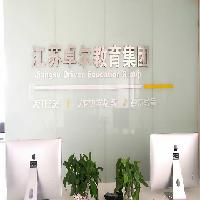 江蘇卓爾網絡科技有限公司