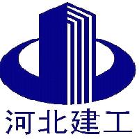 河北建工集團有限責任公司