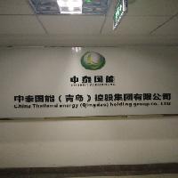 中泰國能(青島)控股集團有限公司