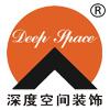 惠州深度空間裝飾工程有限公司