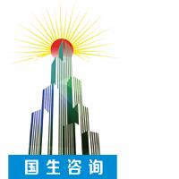 天津國生工程咨詢有限公司