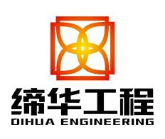 河北締華工程技術有限公司