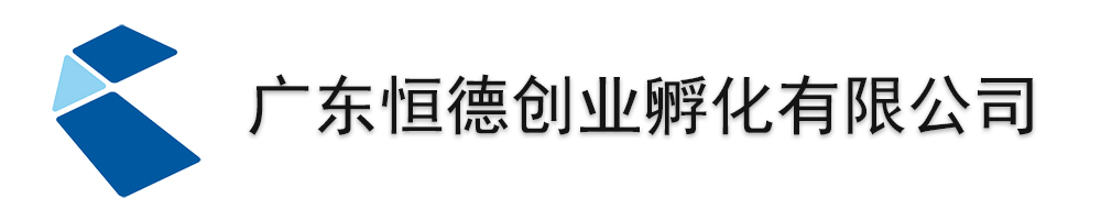 廣東恒德創業孵化有限公司