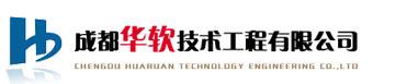 成都華軟技術工程有限公司