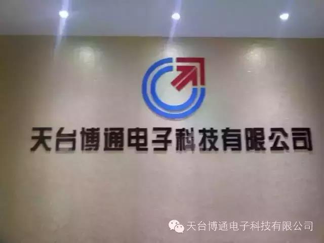 天臺博通電子科技有限公司
