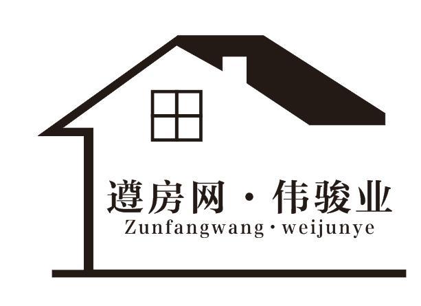 贵州伟骏业房地产经纪有限公司