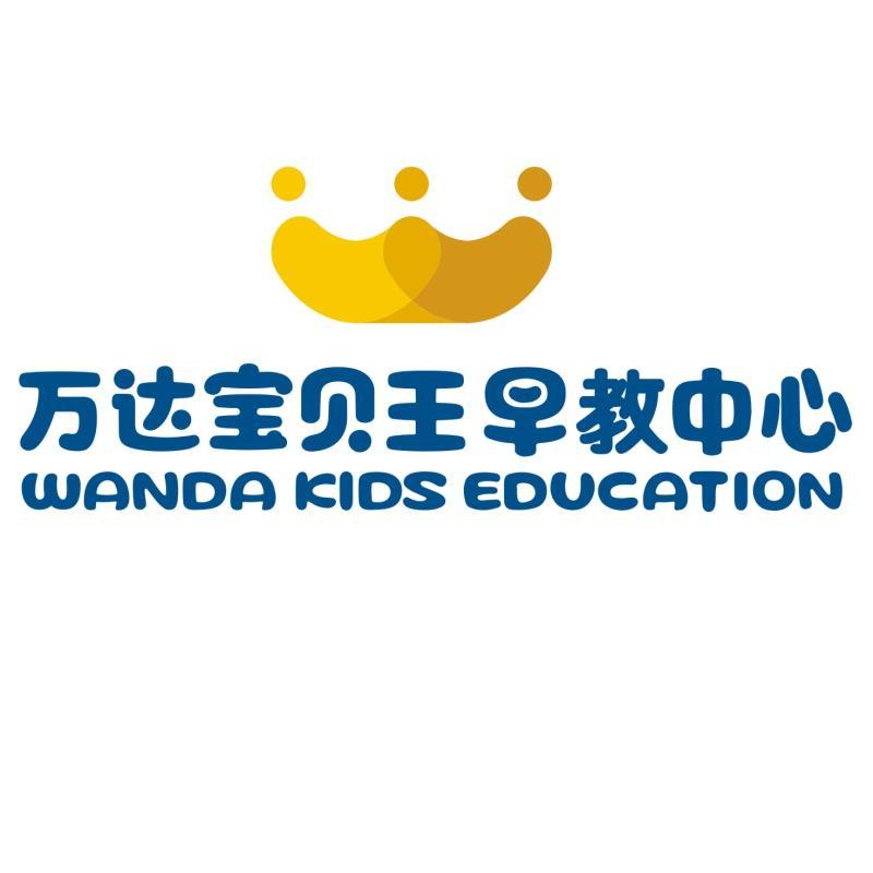 霍尔果斯万达教育科技有限公司南宁青秀分公司