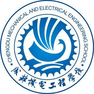 成都機電工程學校