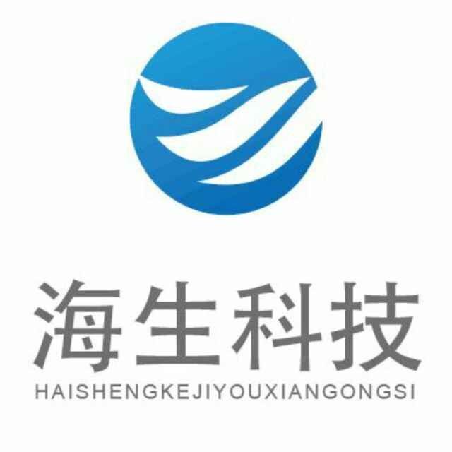 海生软件研发中心