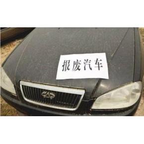天津机动车报废车回收点 正规回收报废车企业 报废车