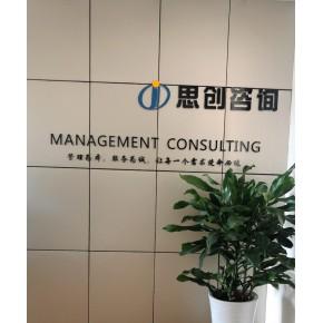 四川思創致遠企業管理咨詢有限公司