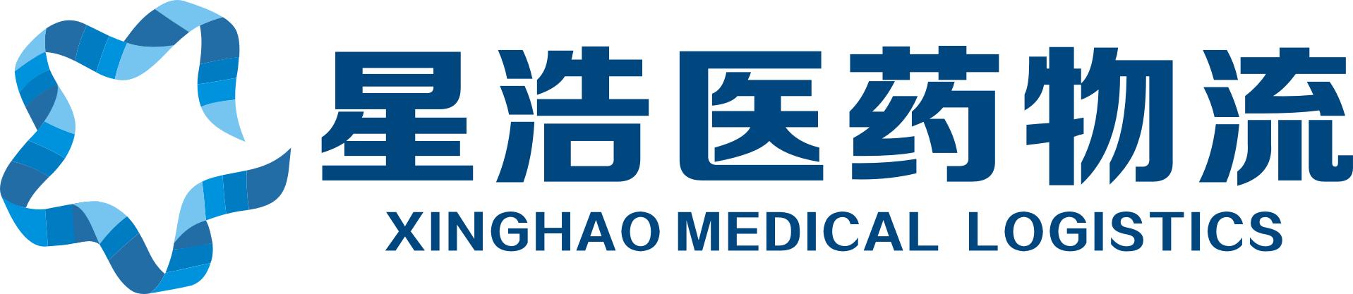 湖南星浩醫藥物流有限公司