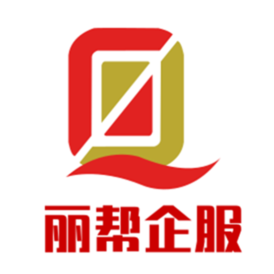 麗幫(北京)企業管理有限公司logo