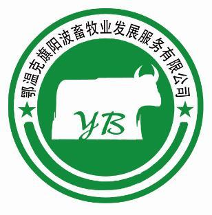 鄂溫克旗陽波畜牧業發展服務有限公司