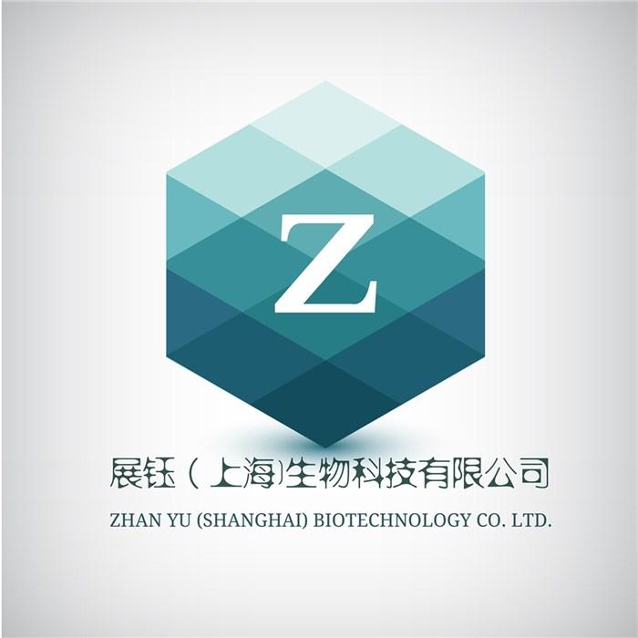 展鈺(上海)生物科技有限公司